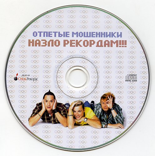 Отпетые мошенники - Назло рекордам!!! (2008)