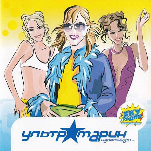 Ультрамарин - Напоминаю (2001)
