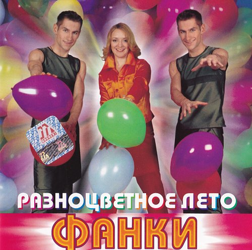 Фанки - Разноцветное лето (2003)