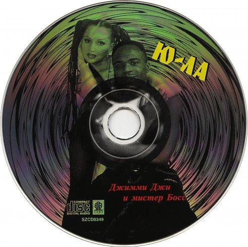 Ю-ла & Джимми Джи и Мистер Босс – Ю-ла (1995)