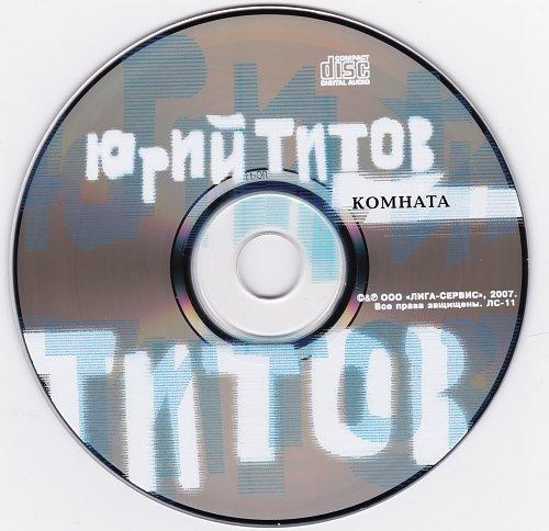 Титов Юрий - Комната (2007)