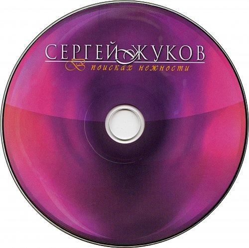 Жуков Сергей - В поисках нежности (2007)