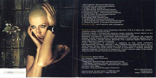 Фрида и Полиция Нравов - Я тащусь от тебя (2003)
