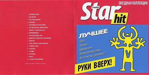Руки вверх! - Star-Hit. Лучшее (2011)