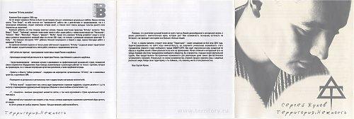Жуков Сергей - Территория. Нежность (2004)