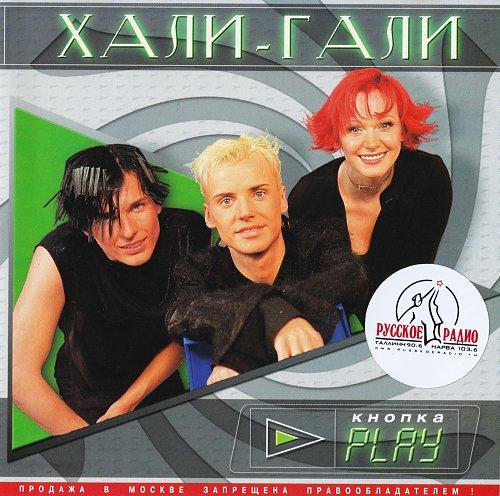 Хали-Гали - Кнопка PLAY (2001)