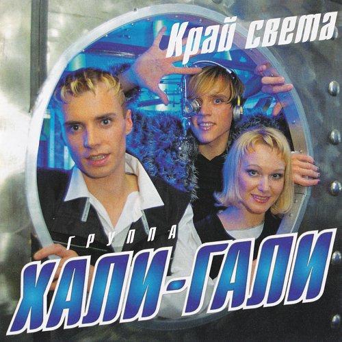 Хали-Гали - Край Света (2000)