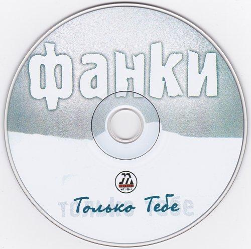 Фанки - Только тебе (2000)