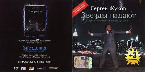 Жуков Сергей - Звёзды падают (2008)