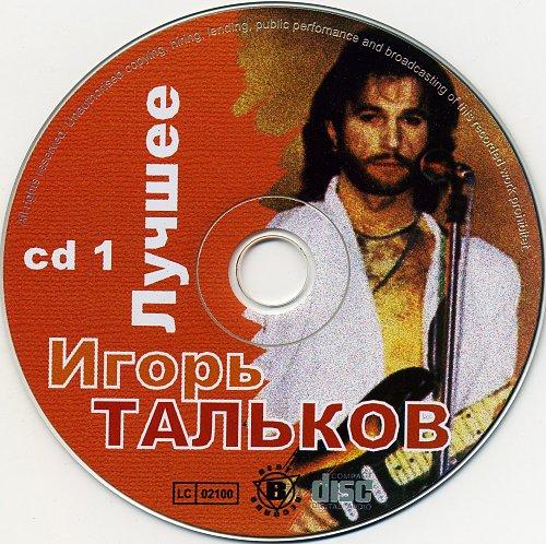 Тальков Игорь - Лучшее (2008)