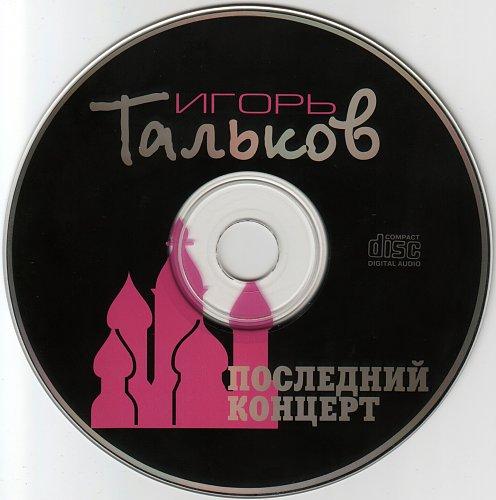 Тальков Игорь - Издание Татьяны Тальковой (6CD) (1996)