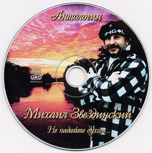 Звездинский Михаил - Не падайте духом (1995)