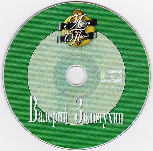 Золотухин Валерий - Актер и песня 2001