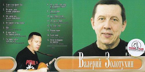 Золотухин Валерий - Актер и песня (2001)