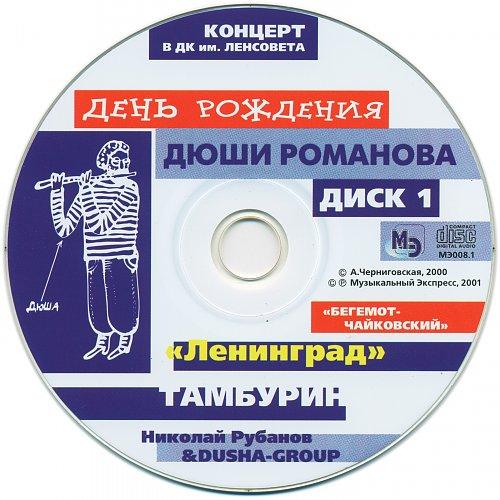 День рождения Дюши Романова (2000)