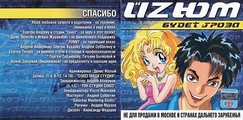 ИZЮМ - Будет Гроза (2000)