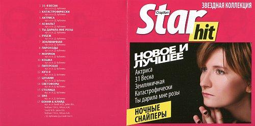 Ночные Снайперы - Star hit. Новое и лучшее (2010)