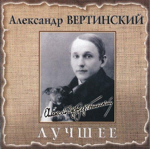 Вертинский Александр - Лучшее (2001)