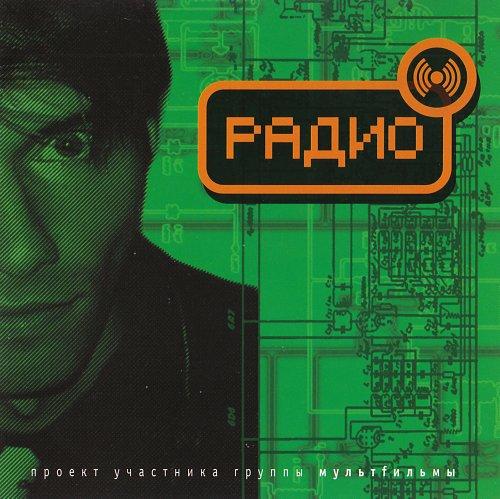 Радио - Радио (2004)
