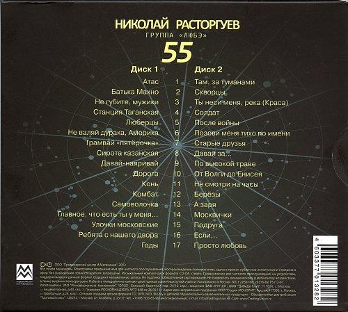 Расторгуев Николай и гр. Любэ - 55 (2012)