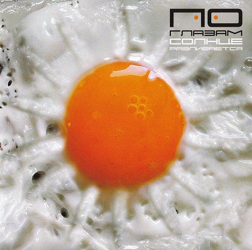 По Глазам – Солнце Разливается (2003)