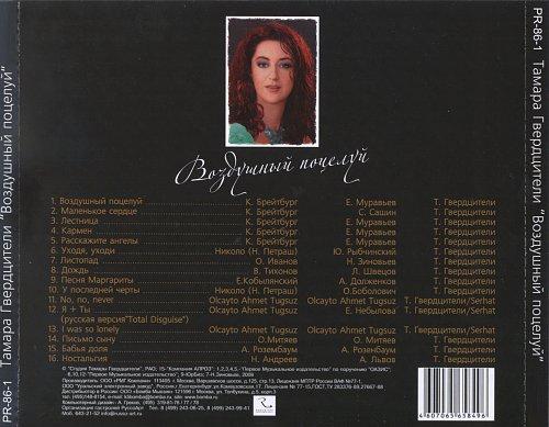 Гвердцители Тамара - Воздушный поцелуй (2008)