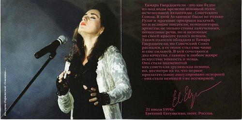 Гвердцители Тамара - Спасибо, музыка, тебе! (1995)