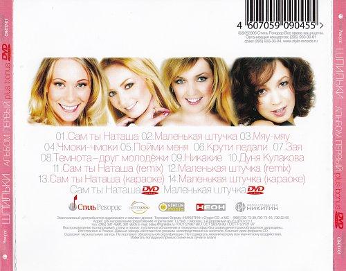 Шпильки - Альбом первый (2005)