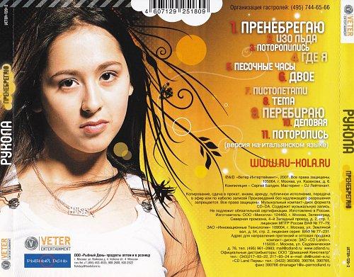 Ру Кола - Пренебрегаю (2007)