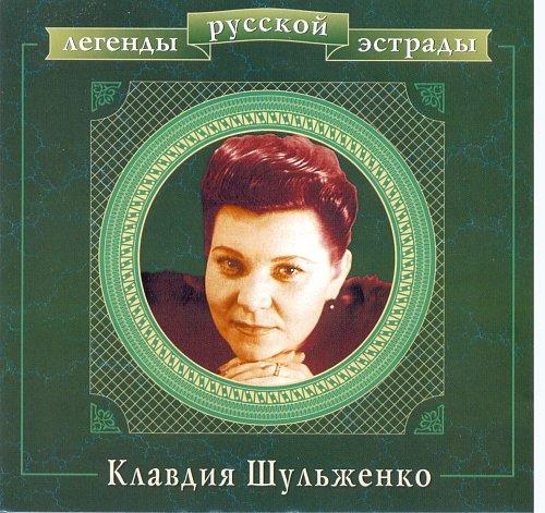 Шульженко Клавдия - Легенды Русской Эстрады (2000)