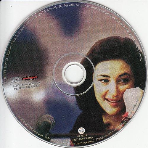 Гвердцители Тамара - Избранное (2003)