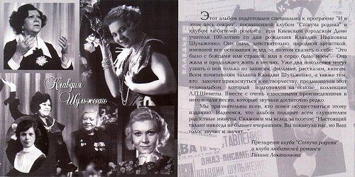 Шульженко Клавдия - И в этом весь секрет…(2006)