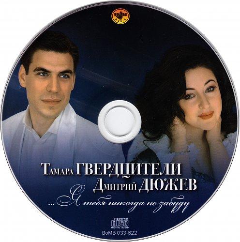 Гвердцители Тамара, Дюжев Дмитрий - ... Я тебя никогда не забуду (2010)
