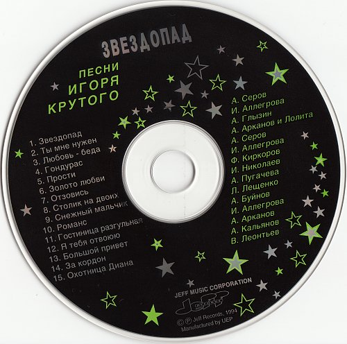 Звездопад - Творческий вечер Игоря Крутого (1994)
