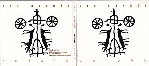 Оле Лукойе (Ole Lukkoye) - Запара (1993)