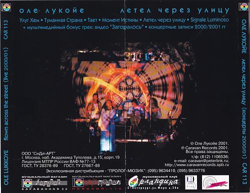 Оле Лукойе (Ole Lukkoye) - Летел через улицу (2001)