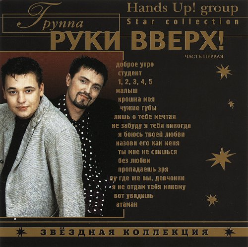 Руки Вверх! - Звёздная коллекция (2000)