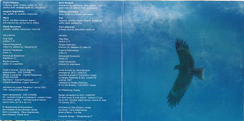 Оле Лукойе (Ole Lukkoye) - Ду-ду-ду или Лекарство для карлика (1997)