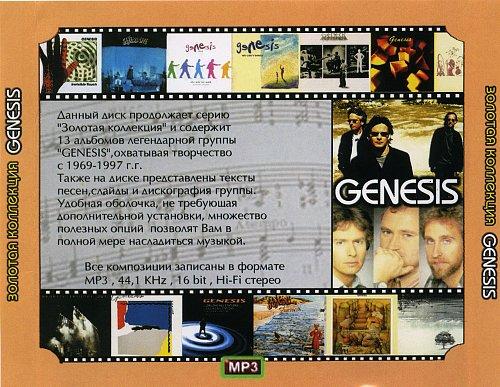 Genesis Золотая коллекция МР3