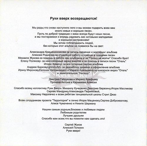 Руки Вверх! - Fuc'in' Rock 'N' Roll (2005)