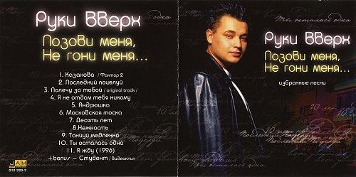 Руки Вверх! - Позови меня, не гони меня... Избранные песни (2005)