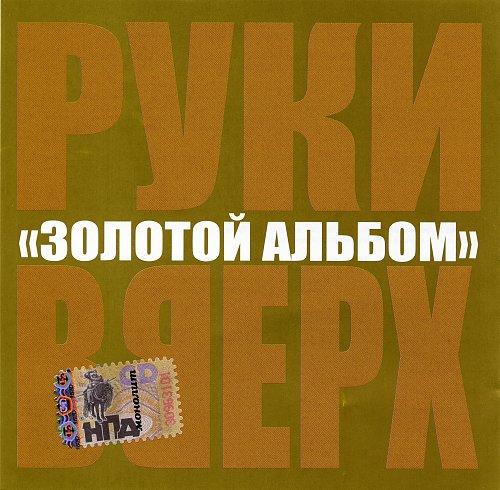 Руки Вверх! - Золотой альбом (2006)