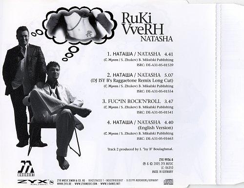 Руки Вверх! - Natasha (2005, Maxi-Single)