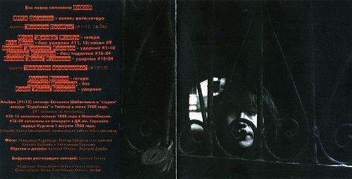 Янка и Великие Октябри - Деклассированным Элементам (1999)