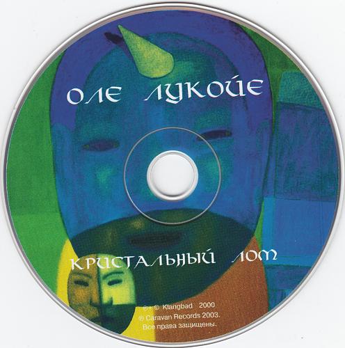 Оле Лукойе (Ole Lukkoye) - Кристальный лом (2000)