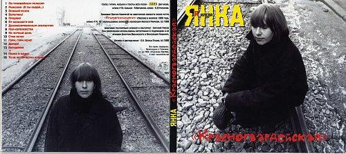 Янка - Красногвардейская (1998)