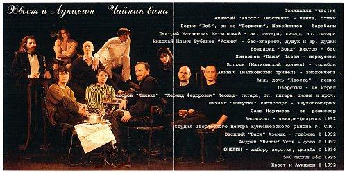 Хвост и АукцЫон - Чайник вина (1992)