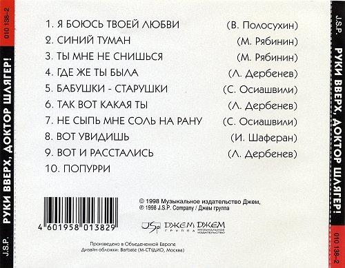 Руки Вверх и Добрынин Вячеслав - Руки Вверх, Доктор Шлягер! (1998)