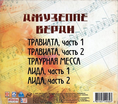 Джузеппе Верди - MP3 collection