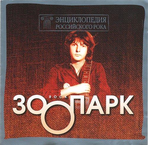 Зоопарк - Энциклопедия российского рока (2001)